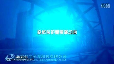 路桥保护器动画  数字光魔动画