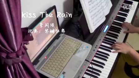 琴键狂舞《雨的印记》电钢琴视_tan8.com