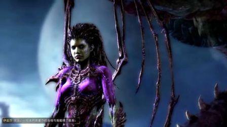 星际争霸2 虫群之心 剧情动画 第四集 卡亚迪尔篇「月光恋曲」