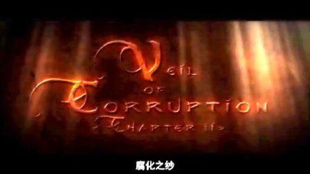 长篇巨作 魔兽世界电影:腐化之纱 第2章