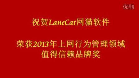 LaneCat网猫软件【下载安装和注册】操作视频