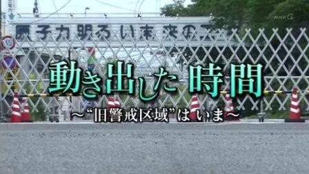 """[130726]NHK 動き出した時間~""""旧警戒区域""""はいま"""