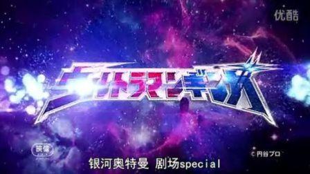 银河奥特曼 剧场预告 9.7上映