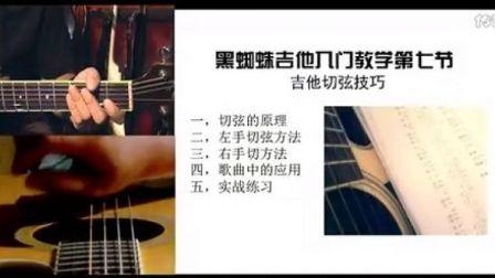 黑蜘蛛吉他教学从零起步教程第七课