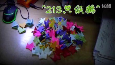 213只纸鹤的故事(完整版) 我愿化身纸鹤,真心为你守候