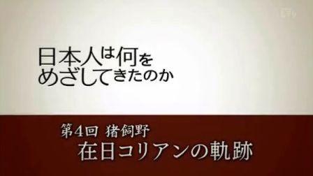 [130727]日本人は何をめざしてきたのか 第4回「猪飼野」
