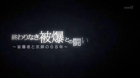 NHKスペシャル終わりなき被爆との闘い被爆者と医師の68年