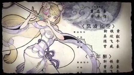 (精品音乐推荐)轩辕剑6主题曲 名:千年醉 歌手:廖羽 MV