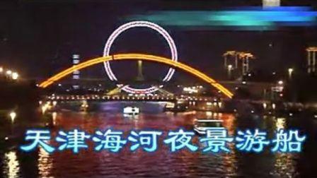 海河夜景游船