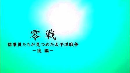 [130810][BShi]零戦~搭乗員たちが見つめた太平洋戦争~「後編」