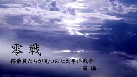 [130803]零戦~搭乗員たちが見つめた太平洋戦争 前