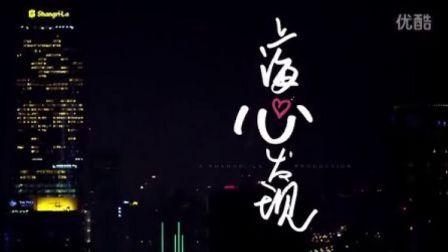 上海心发现