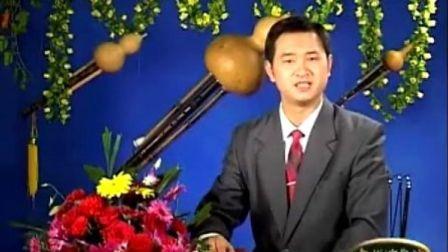 李春华老师葫芦丝视频教学第12讲 标清