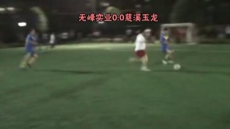 无峰实业VS慈溪玉龙(2013余姚草根足球联赛半决赛)