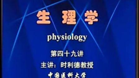 中国医科大学【生理学视频】49