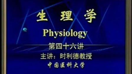 中国医科大学【生理学视频】46