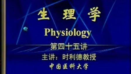 中国医科大学【生理学视频】45