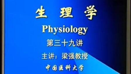 中国医科大学【生理学视频】39