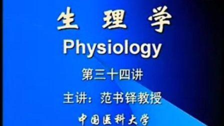 中国医科大学【生理学视频】34