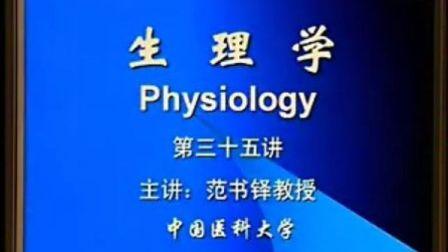 中国医科大学【生理学视频】35