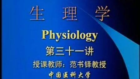 中国医科大学【生理学视频】31