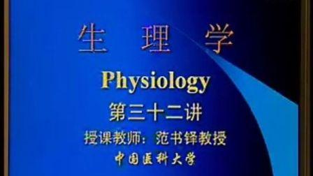 中国医科大学【生理学视频】32
