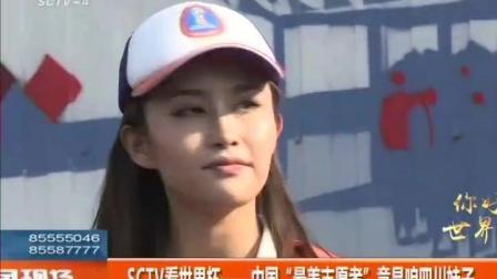 """世界杯""""最美志愿者""""竟是一位四川妹子。"""