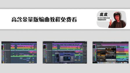 【编曲教程】95.钢琴的探戈节奏编写