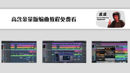 【编曲教程】117.鼓和贝斯的编写