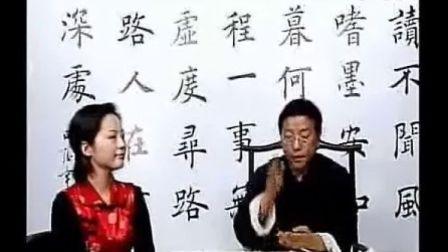 田蕴章书法讲座004【右】 选笔要领