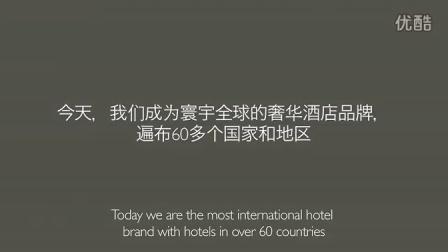 洲际酒店及度假村品牌介绍