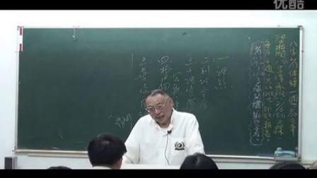梁湘润八字大全集01-3