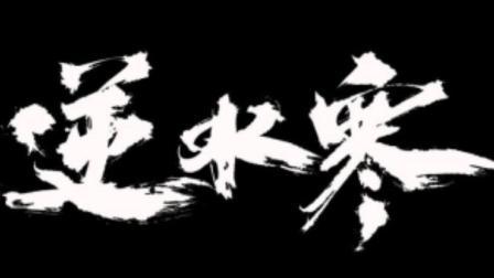 【冰冷解说】逆水寒剧情小电影:探索支线-牢狱风云