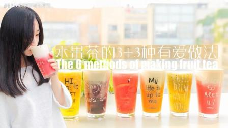 6款超火的网红奶盖水果茶教程