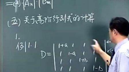线性代数 002行列式(4-5)