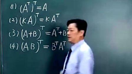 线性代数  005矩阵(2-3)