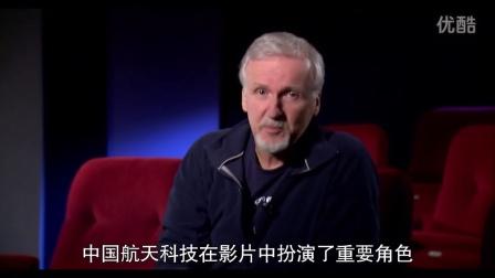 《地心引力》 中文特辑之卡梅隆推荐