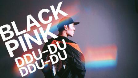 BLACKPINK《DDU-DU DDU-DU》舞蹈教学练习室【TS DANCE】