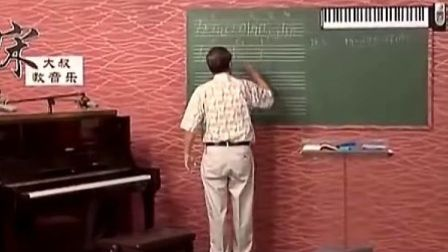 宋大叔教音乐第三单元:进阶版21 标清
