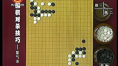 围棋对杀技巧 04