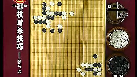 围棋对杀技巧 10