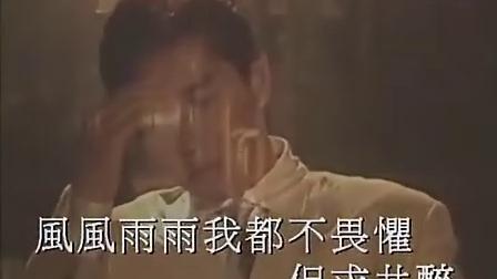 【原版】谭咏麟  水中花   MV  【DVD珍藏版】 高清
