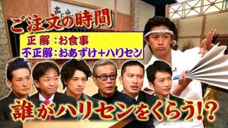TOKIOカケル - 13.12.18