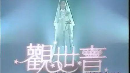 《观世音》(赵雅芝版)19