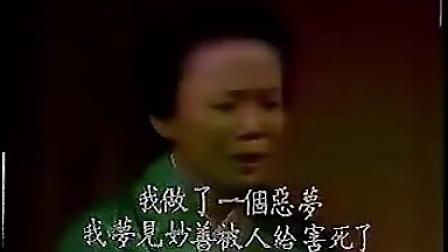 《观世音》(赵雅芝版)12