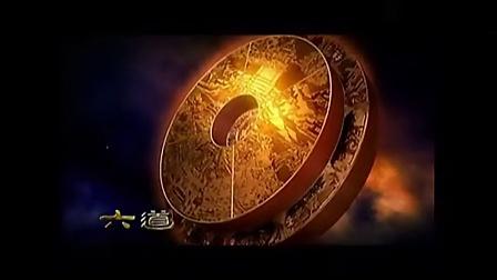 佛教纪录片 生命轮回 第2集