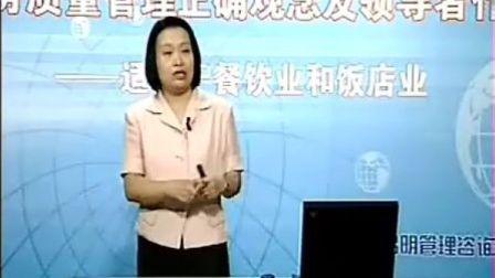 酒店管理培训教材(视频)--刘跃老师
