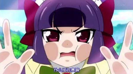 宝石宠物 第五季42【中字超清】