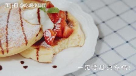 美味甜蜜的舒芙蕾松饼制作教程