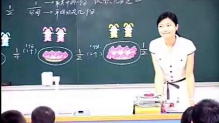 小学三年级数学,《认识一些物体的几分之一》教学视频江苏教育版郭敏锐